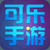 可乐手游app
