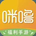咪噜游戏2.3.0最新版手机APP免费下载