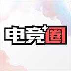 电竞圈2.10.0最新版手机APP免费下载