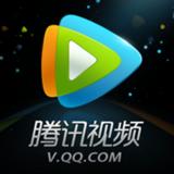 腾讯视频客户端 2.13.5