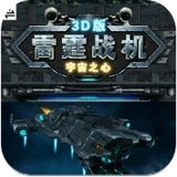 雷霆战机 S60 5th 1.0.0
