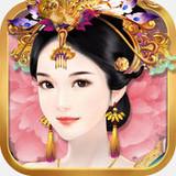 熹妃传3.1.0最新版手机游戏免费下载