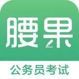 腰果公考3.15.5最新版手机APP免费下载
