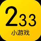 233小游戏2.28.0.0最新版手机APP免费下载