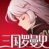 三国罗曼史1.6.3最新版手机游戏免费下载