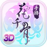 花千骨5.4.0最新版手机游戏免费下载