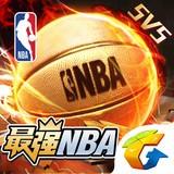 最强NBA1.21.321最新版手机游戏免费下载