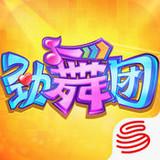 劲舞团2.7.1最新版手机游戏免费下载
