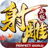 射雕英雄传3D2.5.1最新版手机游戏免费下载