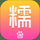 百度糯米8.6.12最新版手机APP免费下载