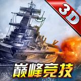 雷霆舰队 3.13.1