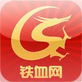 铁血军事2.3.3最新版手机APP免费下载