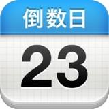 倒数日DaysMatter0.6.6最新版手机APP免费下载