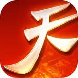 天下1.1.17最新版手机游戏免费下载