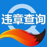 违章查询8.2.0最新版手机APP免费下载