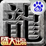 沙巴克传奇1.0.32.0最新版手机游戏免费下载