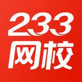 233网校3.1.7最新版手机APP免费下载