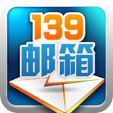 139邮箱手机客户端5.9.1最新版手机APP免费下载