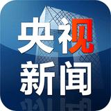 央视新闻8.0.4最新版手机APP免费下载
