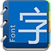 华文中宋1.2最新版手机APP免费下载