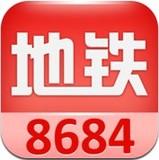 8684地铁5.25最新版手机APP免费下载