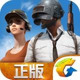 绝地求生全军出击1.0.17.1.0最新版手机游戏免费下载