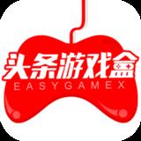 头条游戏盒1.0.2最新版手机APP免费下载