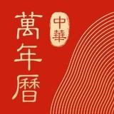 中华万年历7.8.1最新版手机APP免费下载
