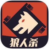 狼人杀1.7.9最新版手机游戏免费下载