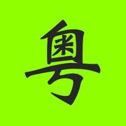 粤语通截图