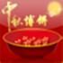 中秋博饼 1.3