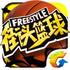 街头篮球 2.7.0