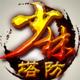 少林塔防 4.5.0.54